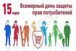 Объявлен девиз Всемирного дня защиты прав потребителей 2021 года!