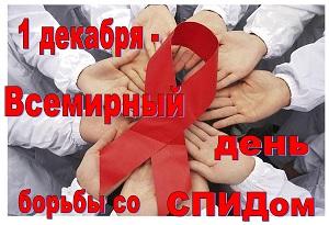 О Всемирном дне борьбы со СПИДом